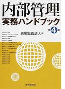 内部管理実務ハンドブック 第4版