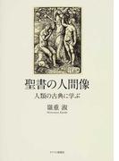 聖書の人間像 人類の古典に学ぶ