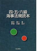 四・五・六級海事法規読本 新版