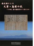 新史料による「天草・島原の乱」 その時、徳川幕府軍はどう考えたか