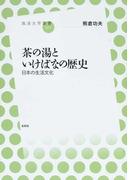 茶の湯といけばなの歴史 日本の生活文化 (放送大学叢書)