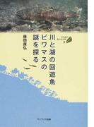 川と湖の回遊魚ビワマスの謎を探る