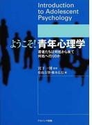 ようこそ!青年心理学 若者たちは何処から来て何処へ行くのか