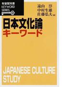 日本文化論キーワード (有斐閣双書 KEYWORD SERIES)