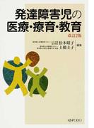 発達障害児の医療・療育・教育 改訂2版