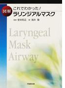これでわかった!図解ラリンジアルマスク