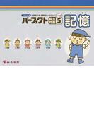 ハイレベル小学校入試分野別ワークブックパーフェクト総合問題 キリトリ式 5 記憶