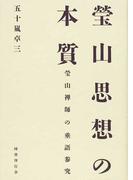 瑩山思想の本質 瑩山禅師の垂語参究