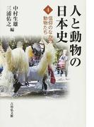 人と動物の日本史 4 信仰のなかの動物たち