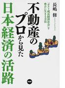 不動産のプロから見た日本経済の活路 「ポスト成長経済社会」を豊かに生きる方法