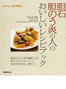 胆石・胆のう炎の人のおいしいレシピブック (やさしい食事療法)