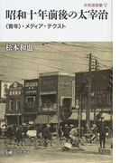 昭和十年前後の太宰治 〈青年〉・メディア・テクスト (未発選書)