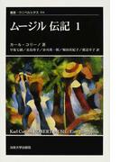 ムージル伝記 1 (叢書・ウニベルシタス)