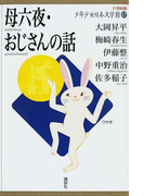 21世紀版少年少女日本文学館 17 母六夜・おじさんの話