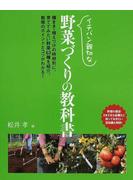 イチバン親切な野菜づくりの教科書 種まき・植えつけの時期別に、育ててみたい野菜63種を紹介。栽培のポイントとコツがわかる!