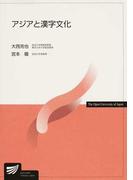 アジアと漢字文化 (放送大学教材)