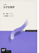 分子生物学 3訂版 (放送大学教材)