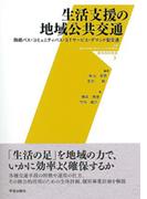 生活支援の地域公共交通 路線バス・コミュニティバス・STサービス・デマンド型交通 (都市科学叢書)