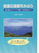 健康応援都市みはら 佐木島ガイドブックを持って砂浜を歩こう