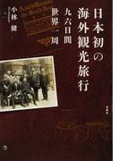 日本初の海外観光旅行 九六日間世界一周