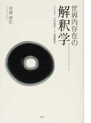 世界内存在の解釈学 ハイデガー「心の哲学」と「言語哲学」