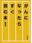 がんになったらすぐ読む本 (朝日文庫)(朝日文庫)