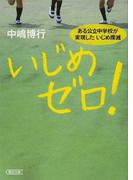 いじめゼロ! ある公立中学校が実現したいじめ撲滅 (朝日文庫)(朝日文庫)