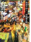 街道をゆく 新装版 40 台湾紀行