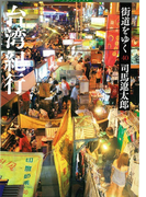 街道をゆく 新装版 40 台湾紀行 (朝日文庫)(朝日文庫)