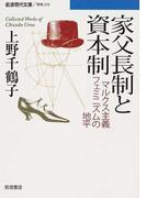 家父長制と資本制 マルクス主義フェミニズムの地平 (岩波現代文庫 学術 Collected Works of Chizuko Ueno)(岩波現代文庫)