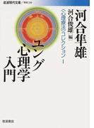 〈心理療法〉コレクション 1 ユング心理学入門