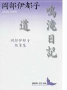 鳴滝日記・道 岡部伊都子随筆集 (講談社文芸文庫)(講談社文芸文庫)