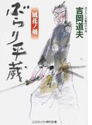 ぶらり平蔵 書下ろし長編時代小説 8 風花ノ剣
