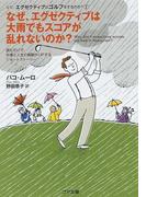 なぜ、エグゼクティブは大雨でもスコアが乱れないのか? 読むだけで、仕事と人生の報酬がUPするショートストーリー (ゴマ文庫 なぜ、エグゼクティブはゴルフをするのか?)