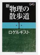 新物理の散歩道 第1集 (ちくま学芸文庫 Math & Science)(ちくま学芸文庫)