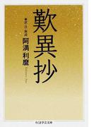 歎異抄 大文字版 (ちくま学芸文庫)(ちくま学芸文庫)