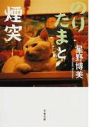 のりたまと煙突 (文春文庫)(文春文庫)