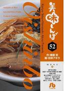 美味しんぼ 52