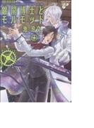 銀閣博士とモルモット (ジュネット・コミックス)