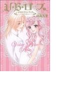 V・B・ローズイラストファンブック (花とゆめCOMICSスペシャル)