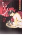 月下夢幻譚 神無シ夜ノヲトギバナシ 1 (モバフラフラワーコミックス)