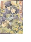 ココロサワイデ (ダイヤモンドコミックス)