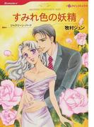 すみれ色の妖精 (ハーレクインコミックス Romance)(ハーレクインコミックス)