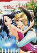 令嬢とプレイボーイ (ハーレクインコミックス Passion Romance)(ハーレクインコミックス)