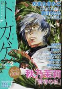 トカゲ horror anthology comic vol.02