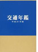 交通年鑑 平成21年版