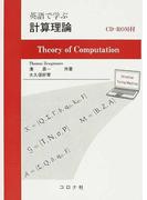 英語で学ぶ計算理論