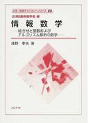 情報数学 組合せと整数およびアルゴリズム解析の数学 (計測・制御テクノロジーシリーズ)
