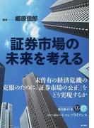 コーポレートコンプライアンス 季刊第17号 証券市場の未来を考える