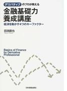 デリバティブのプロが教える金融基礎力養成講座 経済を動かす4つのキーファクター